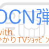 MNP 弾 メモ 2〜OCNモバイルONE with おひかり様 ver〜