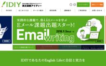 アイディー、1回250円から利用できる英文メール講座を開始
