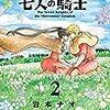 岩本ナオ『マロニエ王国と七人の騎士』2巻