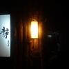 台中でゆっくり飲める居酒屋【静】は日本と台湾両方の味が楽しめる、雰囲気の良いお店だった。