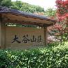 夏の山口旅行(4) 長門湯本「大谷山荘」と、仙崎ゆるっとめぐり