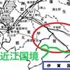 伊賀惣國一揆掟書案を読む その5/止