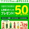 【2019年1月】セブンイレブンで対象のドリンクを買うと必ずもらえる!LINEポイントが50P!