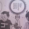 今週の『僕とロボコ』感想(第32話「モツオとゴリラ」)