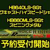 【ノリーズ】グラスティップのスピニングロッド「ロードランナーヴォイス ハードベイトスペシャル HB640LS-SGt・HB660MLS-SGt 」通販予約受付開始!