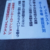 詐欺撲滅は東京都議選の争点