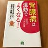 慢性腎臓病について勉強せねば。