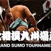 2019 大相撲 九州場所を終えての感想