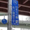 日本で一番長い国道?