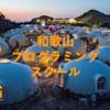和歌山のおすすめプログラミングスクール・教室6選!