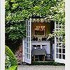 No.162 英国ティーハウスとアンティークのある暮らし by 小関 由美