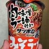 サッポロ一番 みそラーメン BESTレシピ 肉味噌ラー油仕立て  食べてみました