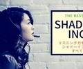 リスニング力を上げるシャドーイングの正しいやり方を解説