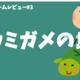 浦島太郎と5分で学ぶ。ボードゲーム「ウミガメの島」について | お手軽相乗りすごろくボードゲーム