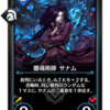 デュエルエクスマキナ日記 〜☆4以上のおすすめニュートラルカード〜
