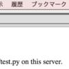 fedora Apache(httpd)で cgi-bin が動かない場合の対処(permissionエラー)