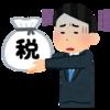 住民税と国民年金の納付