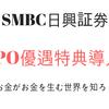 SMBC日興証券IPO優遇特典導入!!お金がお金を生む世界を知ろう!!