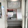 JR九州・笹原、春日、水城の3駅にアシストマルス「ど~ぞ」設置