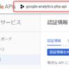 めちゃめちゃ簡単 Google Analytics API for PHP の初期設定