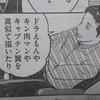 木尾士目先生の新連載「はしっこアンサンブル」が月刊アフタヌーンで始まりました。