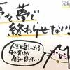 メルマガより  ♡本日の格言♡ 2017.12.30