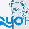 QUOカードPayの使い方は?使えるお店も含めて初心者が解説してみた!