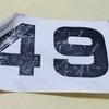 49番の私