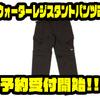 【AbuGarcia】ショートパンツとしても使える撥水パンツ「ウォーターレジスタントパンツ2」通販予約受付開始!
