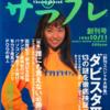 1995.10 サラブレ 1995年10月号 創刊号 誰にも言えない必勝法/ダビスタ神殿