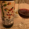涙 琉球のワイン