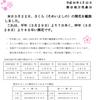 熊谷でも22日に桜の開花が発表!!満開は30日頃の予想!!