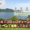 【イベント】岡山県の頭島でブロックチェーンを紙とペンで運用しよう!