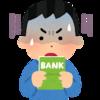 税金の節税対策と銀行融資の関係についてお知らせします!