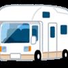 車中泊の旅を楽しむ人が増えている! 定年後は「キャンピングカー」で  日本一周の旅をしてみるのも素敵ですよね!