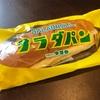 滋賀のサラダパンと熊本のネギパン【ローカル市販パンが好き】