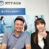 製造業向けソリューションGEMBAシリーズをご紹介|NTT東日本オンラインセミナー