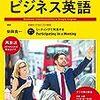 NHK英語講座始まる 其の弐