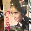 映画『伊豆の踊子』(1967年 東宝)