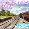 【英語】これから英語を勉強するならまずはこれだけは絶対に覚えよう!「英語表現:旅行編 その2」