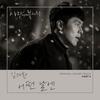 【歌詞訳】Kim Jaehwan(キム ジェファン) / ある日には(On One Day)