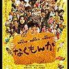 なくもんか  阿部サダヲ  主演     2009年