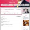 日本の政党をWebから見る