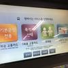 旅の羅針盤:ソウルで地下鉄に乗ってみました。