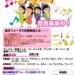 第1回金沢フォーラス吹奏楽団大好評開催致しました!