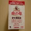 女性保健薬 命の母A 840錠(70日分)【第2類医薬品】