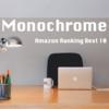 【2016年版】当ブログ「Monochrome」でよく購入されたものをランキング形式で紹介します!