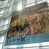 晴れた日の新美術館でスラヴ叙事詩を鑑賞 「ミュシャ展」@国立新美術館