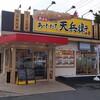 博多スタイルな・・・・天ぷら専門店 あげたて天兵衛!・リピート#1