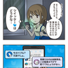 【仮想通貨マンガ 6話】心の支え
